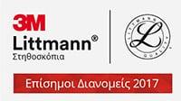 Advanced Healthcare Επισημος Διανομεας για Στηθοσκοπια Littmann της 3M