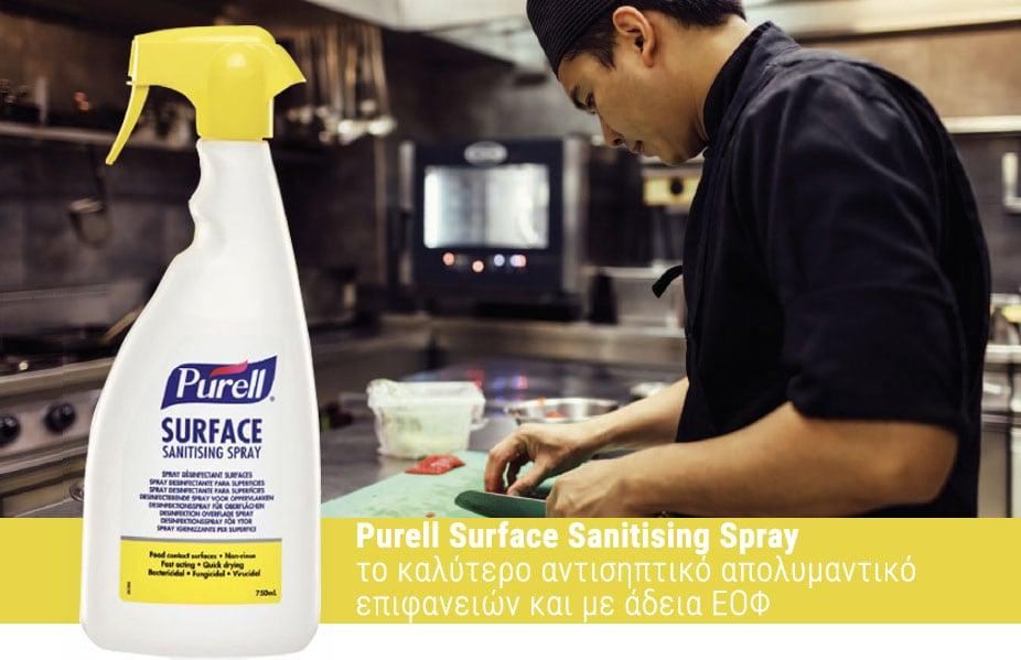 Purell αντισηπτικό επιφανειών σε spray