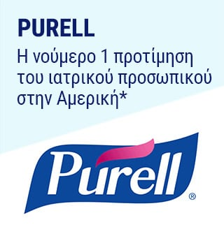 Purell Αντισηψια χεριων