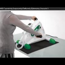 Oxycycle 3 Γυμναστής ενεργητικής παθητικής εξάσκησης MSD