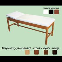 Κρεβάτι με ξύλινα πόδια οξιάς λουστραρισμένα & ίσιο προσκέφαλο με μηχανισμό χάρτου