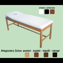 Κρεβάτι με ξύλινα πόδια οξιάς λουστραρισμένα & οπή στο προσκέφαλο με μηχανισμό χάρτου