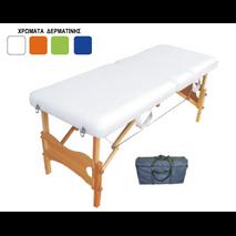 Κρεβάτι βαλίτσα με ξύλινα πόδια ρυθμιζόμενο ύψος